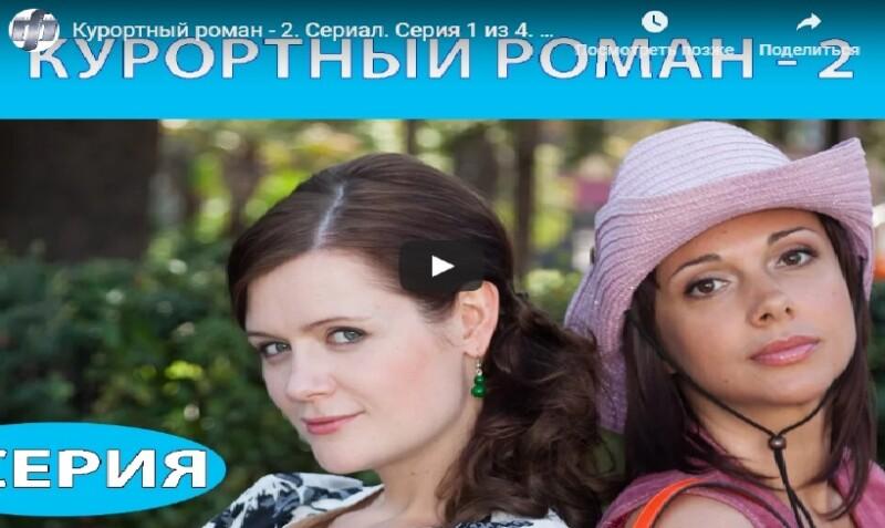 Русская комедия Курортный роман-2