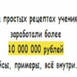 Как создать свой сайт с нуля и зарабатывать на нем от 10 000 рублей в месяц?