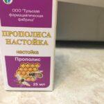 Настойка прополиса на спирту: применение, приготовление, цена в аптеке и мой отзыв