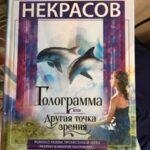 Книга Анатолия Некрасова «Голограмма, или Другая точка зрения» — роман о любви, пронесенной через разлуку в многие тысячи лет