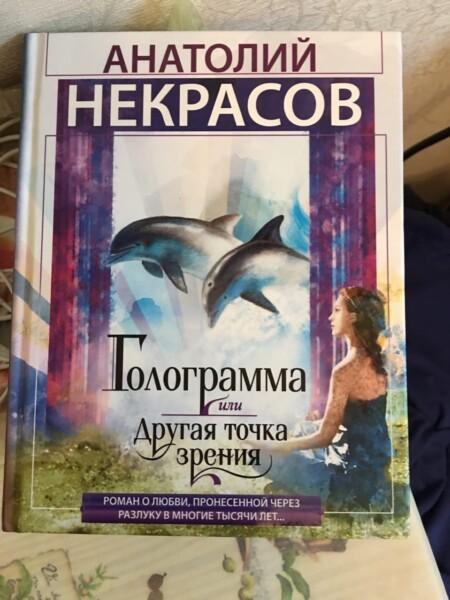 Анатолий Некрасов Голограмма