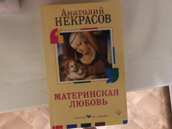 Анатолий Некрасов Материнская любовь