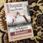 Книга Анатолия Некрасова «Пробуждение Женщины: 17 мудрых уроков счастья и любви»