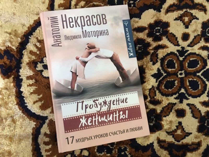Анатолий Некрасов Пробуждение женщины