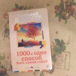 Книга Анатолия Некрасова «1000 и один способ быть самим собой»