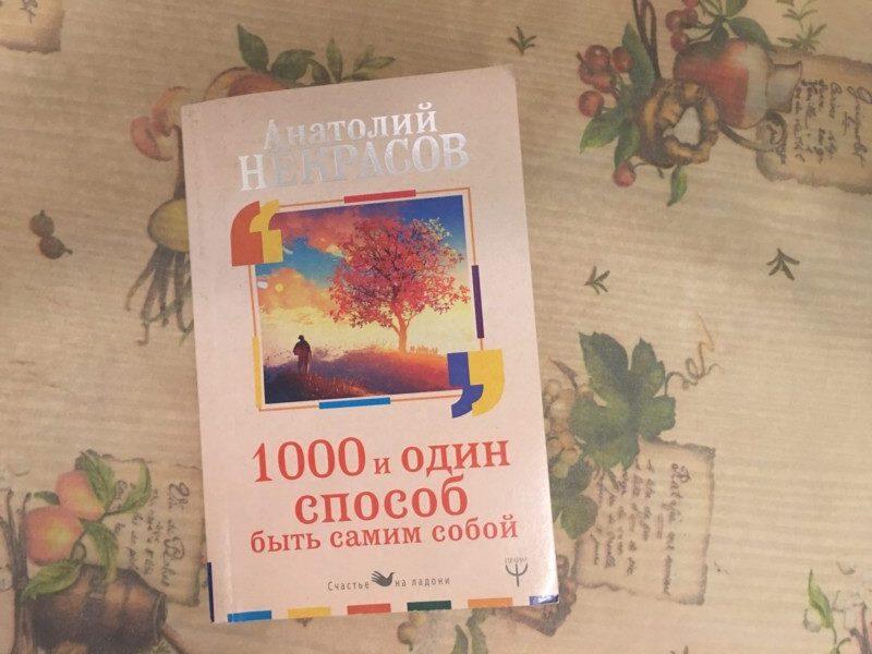 """А.А. Некрасов """"1000 и один способ быть самим собой"""""""