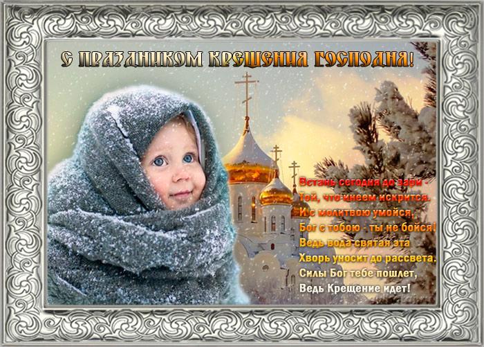 узнать, открытки крещенское спасибо верит