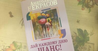 Книга Анатолия Некрасова «Дай каждому дню шанс! Как стать счастливым даже в пасмурный день»