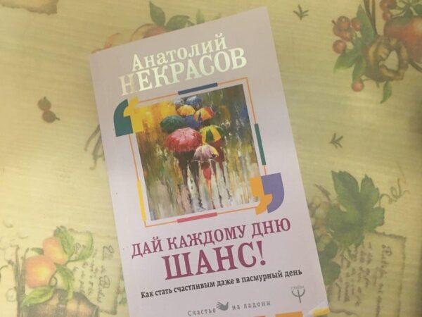 Анатолий Некрасов - Дай каждому дню шанс