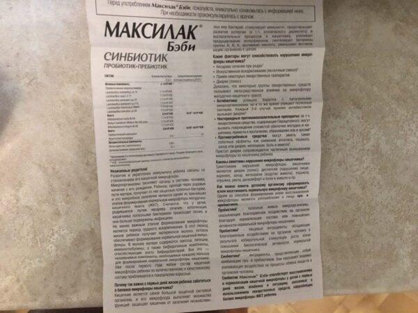 Инструкция Максилак Бэби