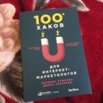 Евгения Крюкова, Денис Савельев «100+ хаков для интернет-маркетологов»: мой отзыв и как она мне помогла