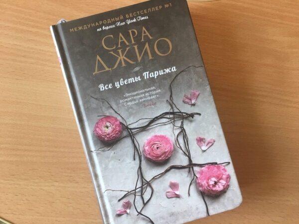 Сара Джио Все цветы Парижа