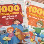Как я научила ребенка читать за пару недель — подробная инструкция для родителей