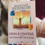 Книга Анатолия Некрасова «Сила в счастье, или Кто счастлив, тот и прав»