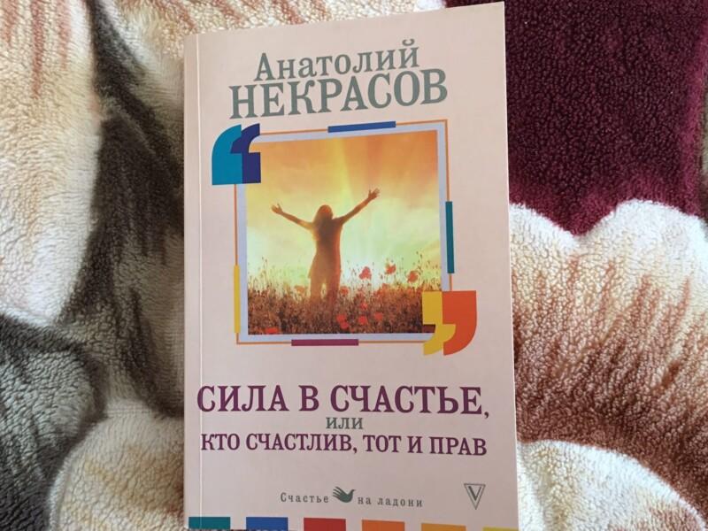 Анатолий Некрасов Сила в счастье