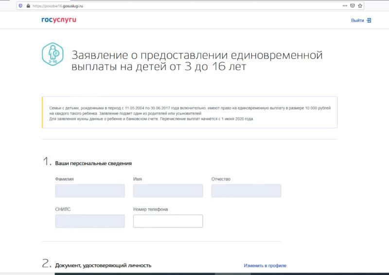 Выплата 10000 рублей на ребенка от 3 до 16 лет - фото шаг 1