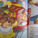 Русская народная сказка «Три медведя» — читаем и слушаем онлайн